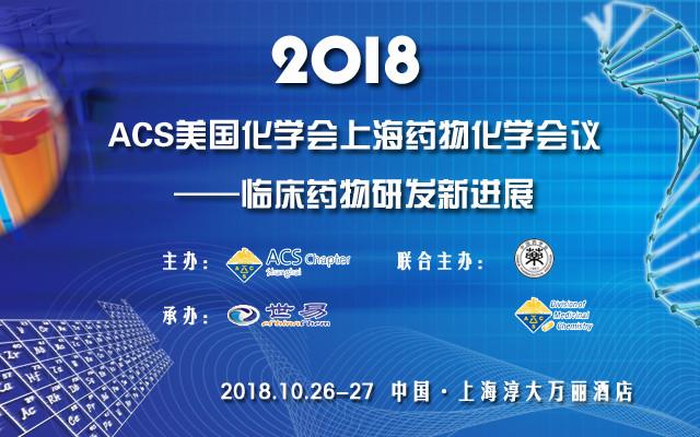 2018 ACS美国化学会上海药物化学会议——临床药物研发新进展