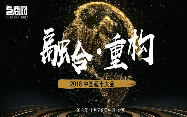 2018超市大会·北京峰会