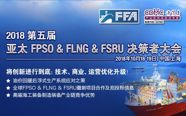 2018第五届亚太FPSO&FLNG&FSRU大会