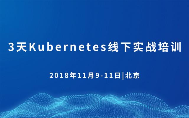 3天Kubernetes线下实战培训2018