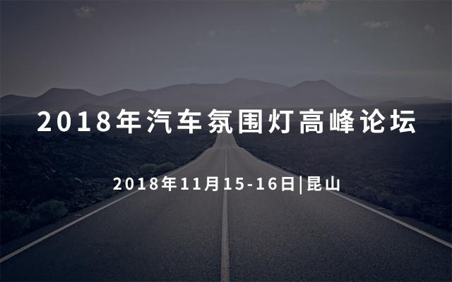 2018年汽车氛围灯高峰论坛
