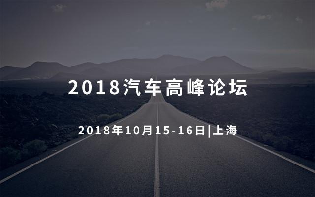 2018汽车高峰论坛