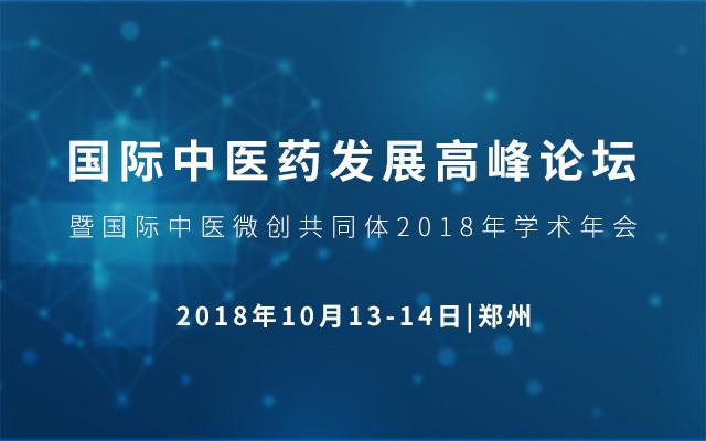 国际中医药发展高峰论坛暨国际中医微创共同体2018年学术年会