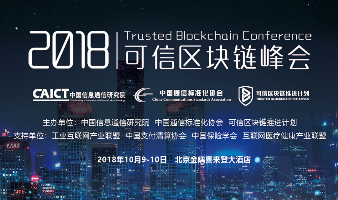 2018可信区块链峰会