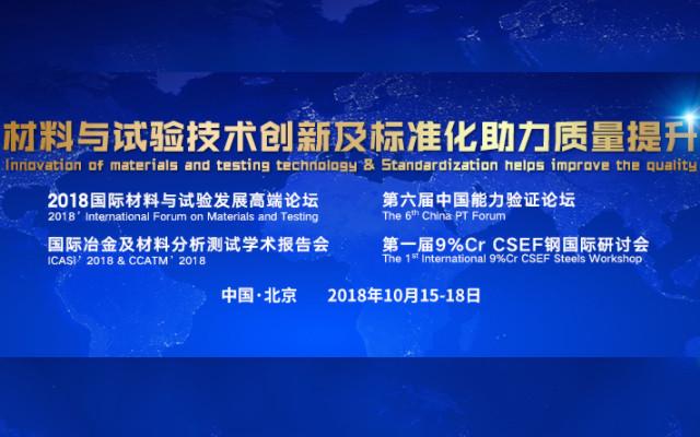 2018国际材料与试验高端论坛