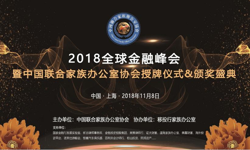 2018全球金融峰会暨中国联合家族办公室协会授牌仪式&颁奖盛典