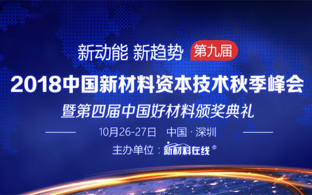 2018新材料资本技术秋季峰会