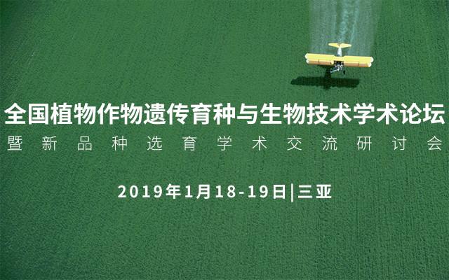 2019全国植物作物遗传育种与生物技术学术论坛暨新品种选育学术交流研讨会