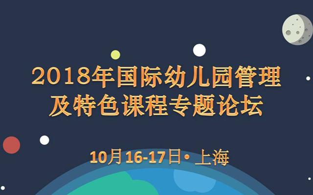 2018年国际幼儿园管理及特色课程专题论坛