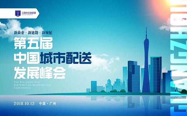 2018第五届城市配送发展峰会