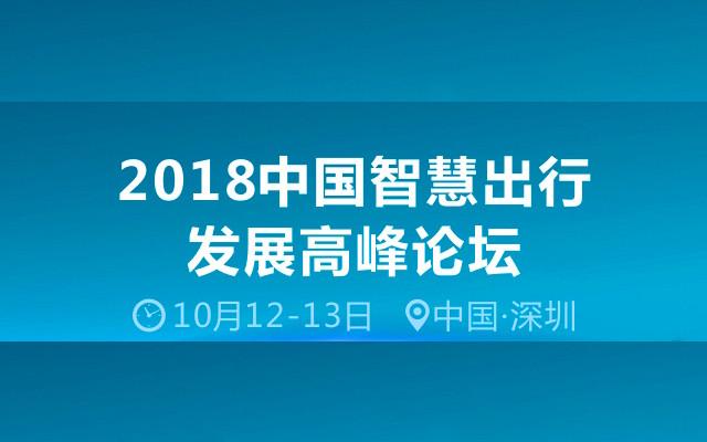 2018智慧出行发展高峰论坛