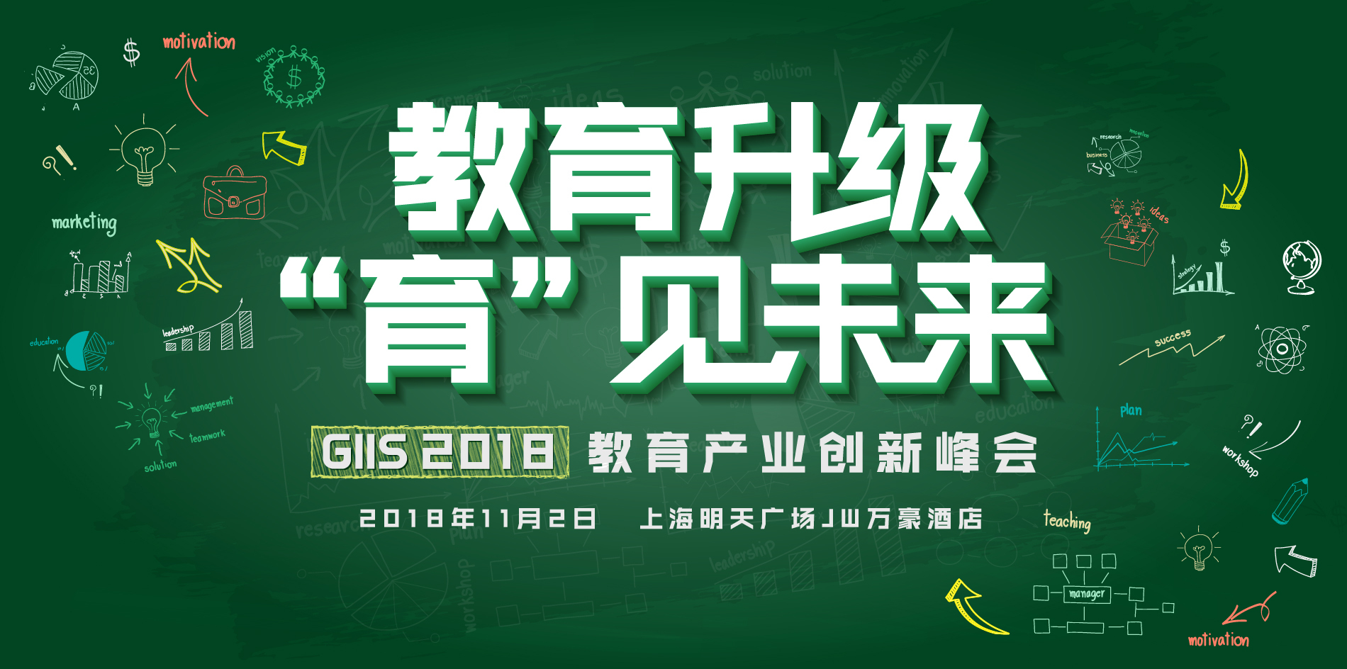 GIIS  2018教育产业创新峰会