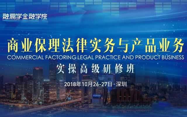 2018商业保理法律实务与产品业务实操高级研修班