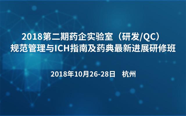 2018第二期药企实验室(研发/QC)规范管理与ICH指南及药典最新进展研修班