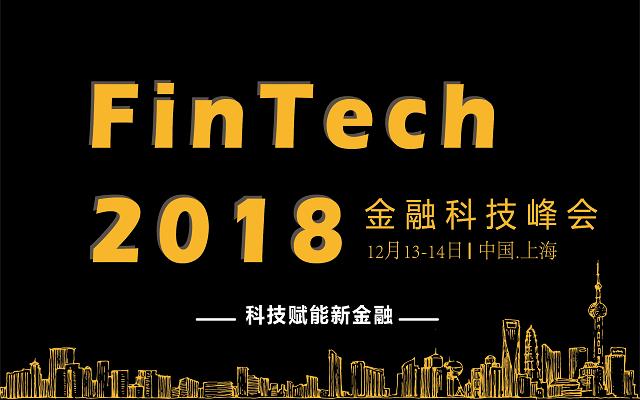FinTech 2018金融科技峰会