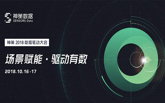 2018数据驱动大会