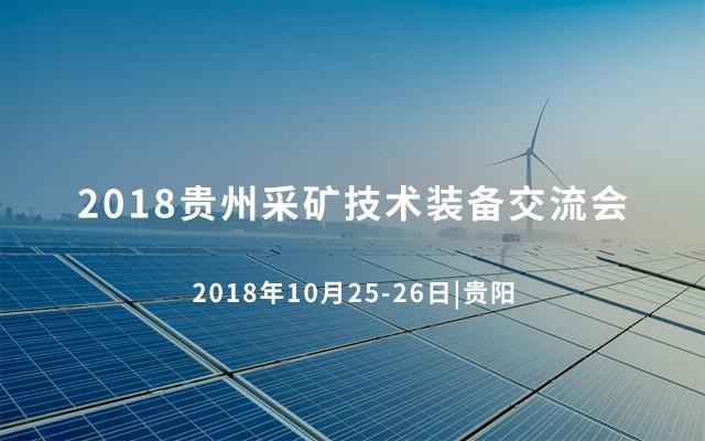 2018贵州采矿技术装备交流会