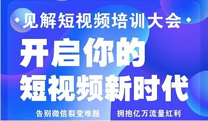 2018年杜子建抖音培训千人大会