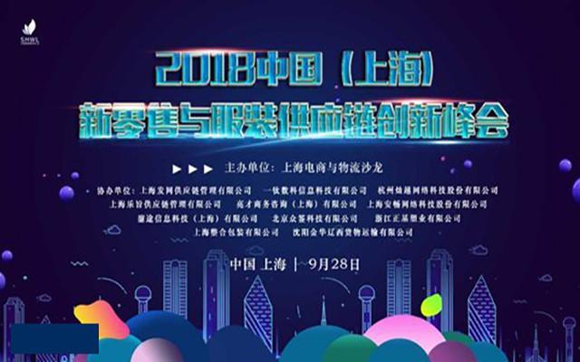 2018(上海)新零售与服装供应链创新峰会