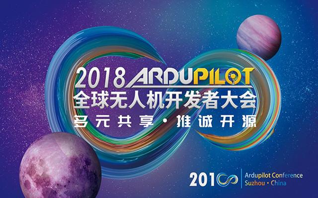 2018第二届ArduPilot全球无人机开发者大会