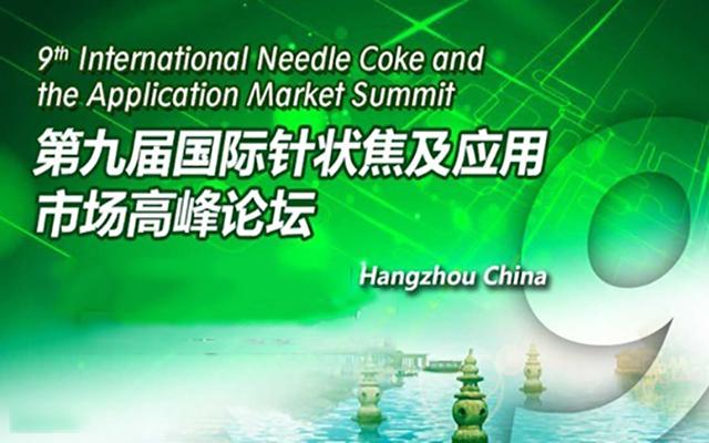 2018第九届国际针状焦及应用市场高峰论坛