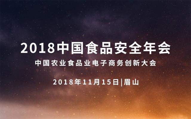 2018中国食品安全年会—中国农业食品业电子商务创新大会
