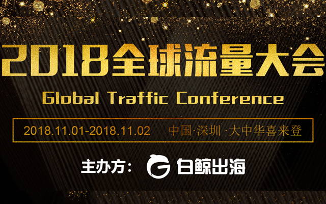 2018深圳全球流量大会