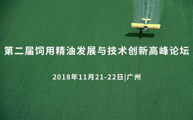 第二届饲用精油发展与技术创新高峰论坛2018
