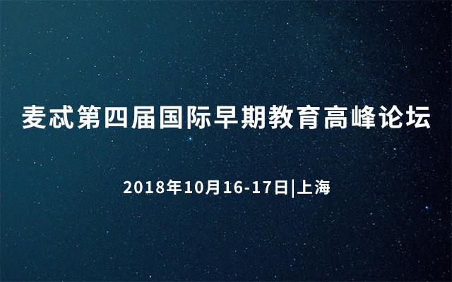 2018麦忒第四届国际早期教育高峰论坛