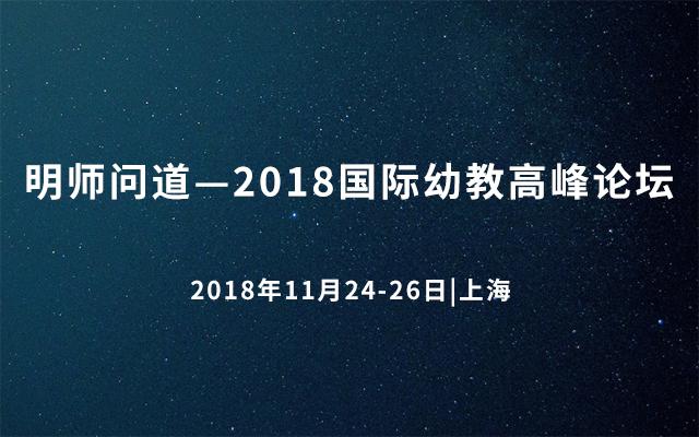 明师问道—2018国际幼教高峰论坛