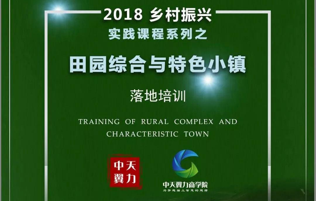 【第六期】2018乡村振兴实践课程之田园综合体与特色小镇落地培训