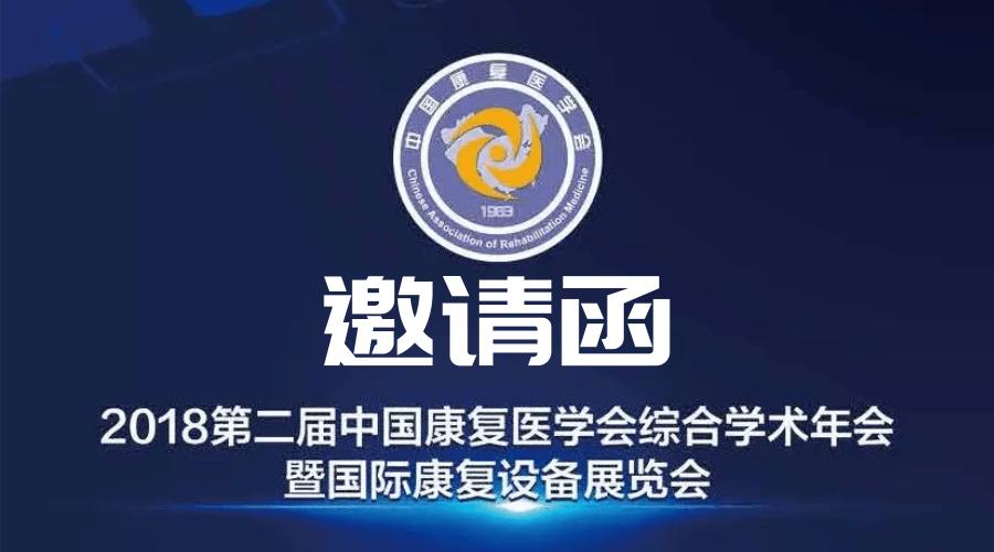 2018第二届中国康复医学会综合学术年会暨国际康复设备展览会