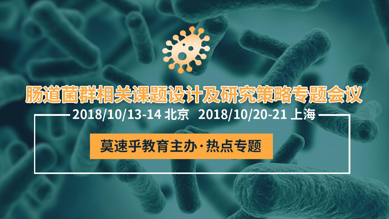 2018肠道菌群相关课题设计及研究策略专题会议