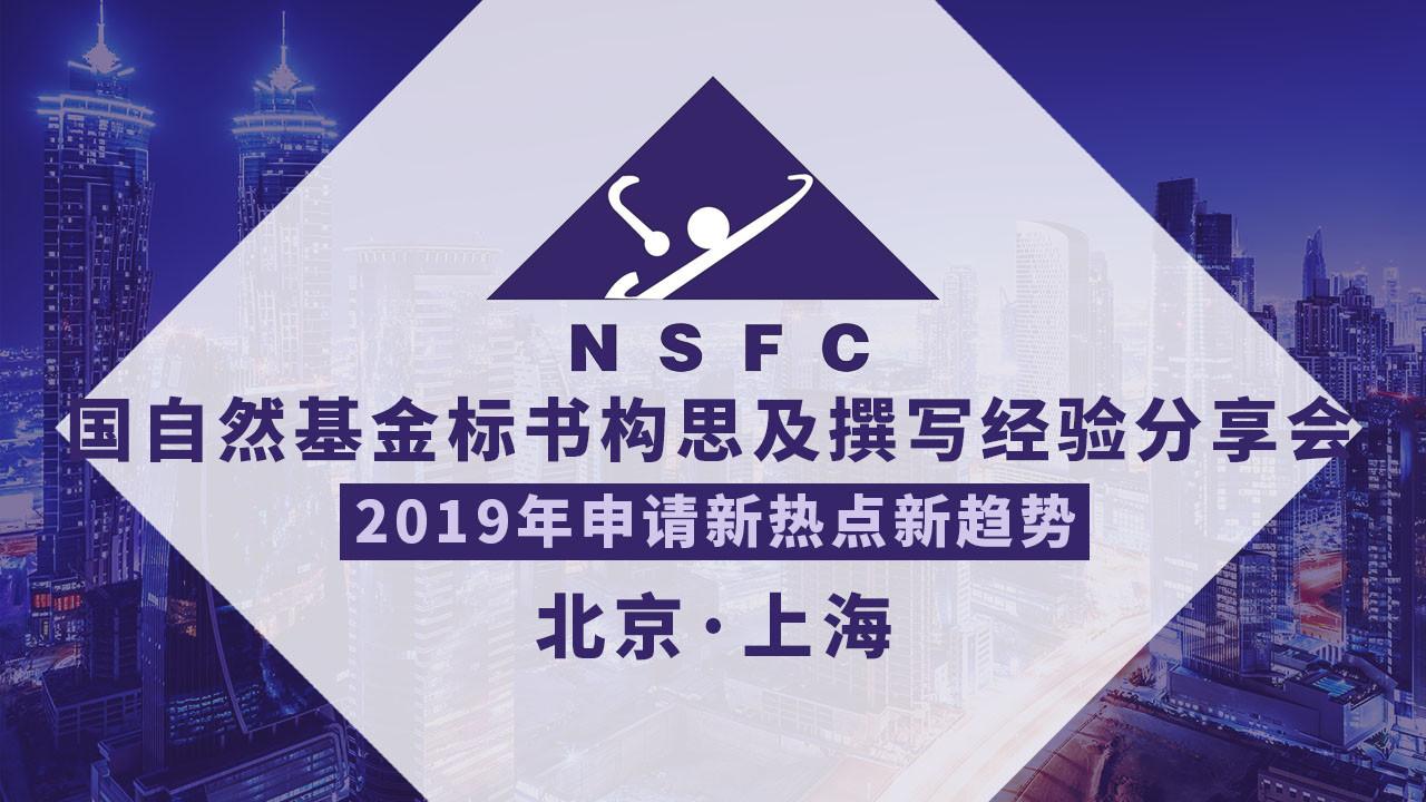 2018国自然基金标书构思及撰写经验分享会