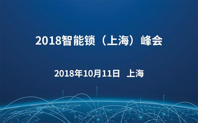 2018智能锁(上海)峰会