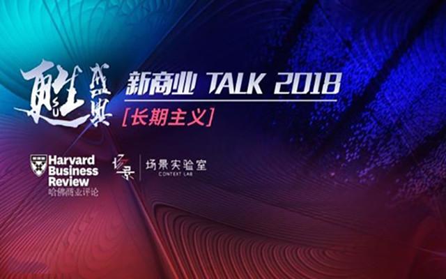 甦盛典·新商业 Talk 2018-长期主义