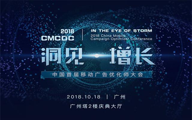 CMCOC 2018首届中国移动广告优化师大会