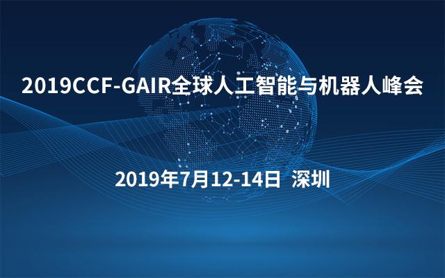 2019CCF-GAIR全球人工智能与机器人峰会