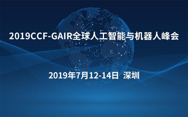 2019CCF-GAIR全球人工智能與機器人峰會