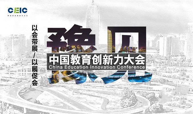 2018教育加盟展暨创新力大会