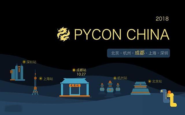 第八届Python 开发者大会 PyConChina2018 (10月成都站)