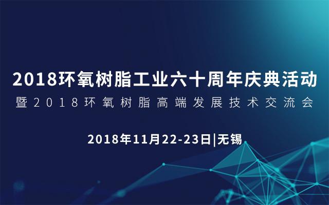 2018环氧树脂工业六十周年庆典活动暨2018环氧树脂高端发展技术交流会