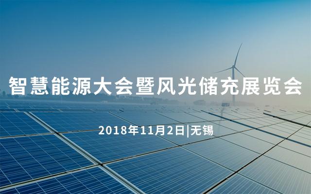 2018智慧能源大会暨风光储充展览会