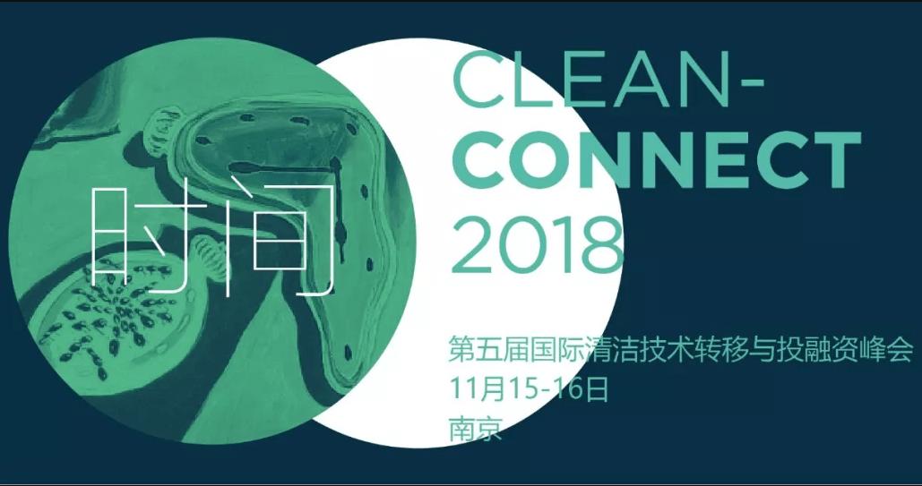 CC2018|第五届国际清洁技术转移与投融资峰会