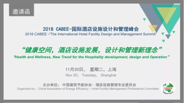 2018 CABEE-国际酒店设施设计和管理峰会