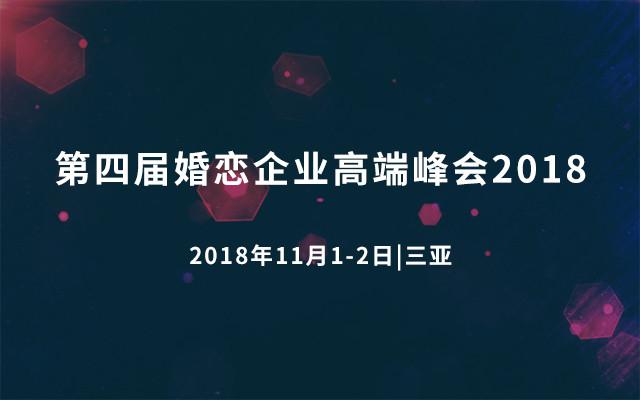 第四届婚恋企业高端峰会2018