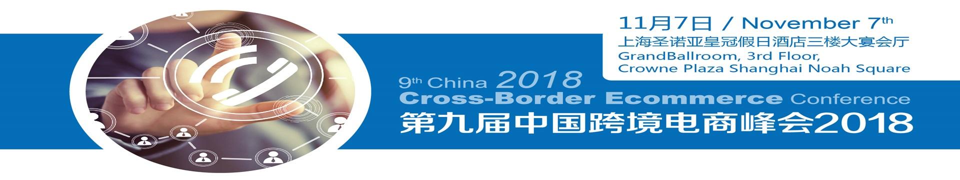 第九届跨境电商峰会2018
