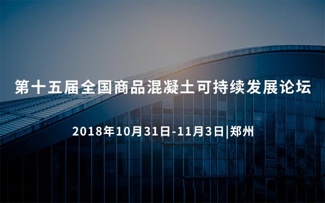 2018第十五屆全國商品混凝土可持續發展論壇