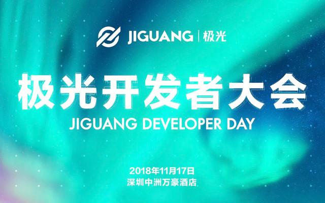 2018极光开发者大会