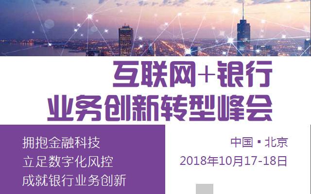 2018互联网+银行业务创新转型峰会-北京站